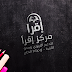 Iqraa logo design & branding design
