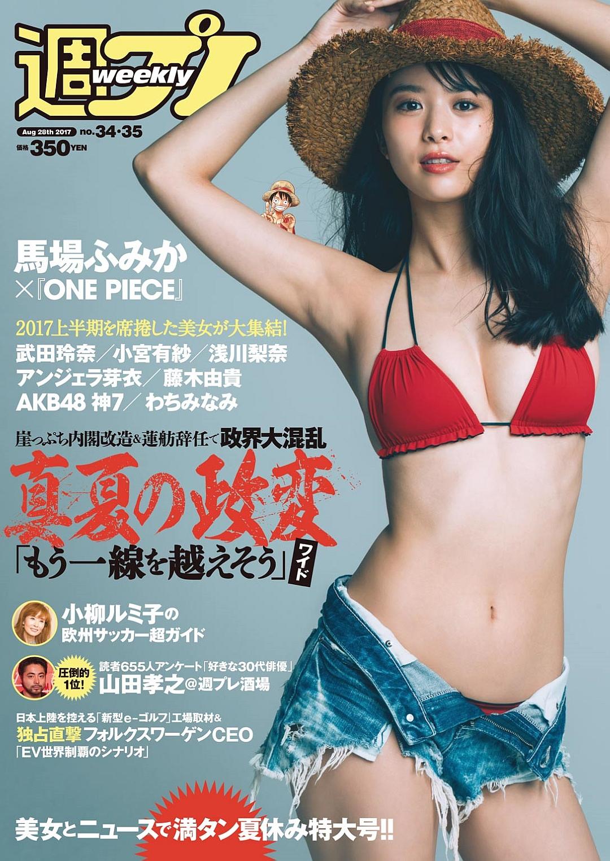 Baba Fumika 馬場ふみか, Weekly Playboy 2017.08.28 No.34-35 (週刊プレイボーイ 2017年34-35号)