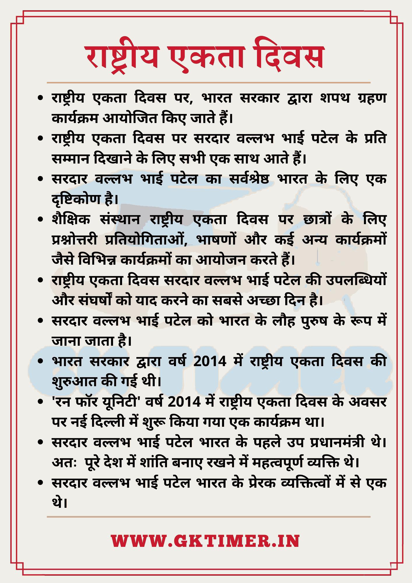 राष्ट्रीय एकता दिवस पर निबंध | Essay on National Unity Day in Hindi | 10 Lines on National Unity Day in Hindi