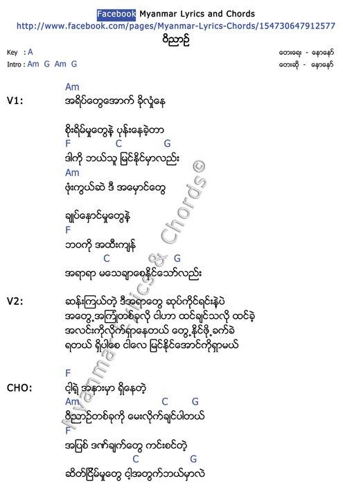 myanmar songs lyrics  some of naw naw u0026 39 s lyric