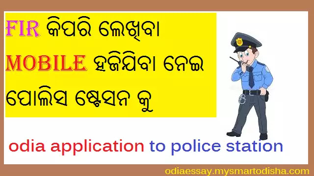 How to Write an Application for Lost of Mobile Phone to the Police Station in Odia