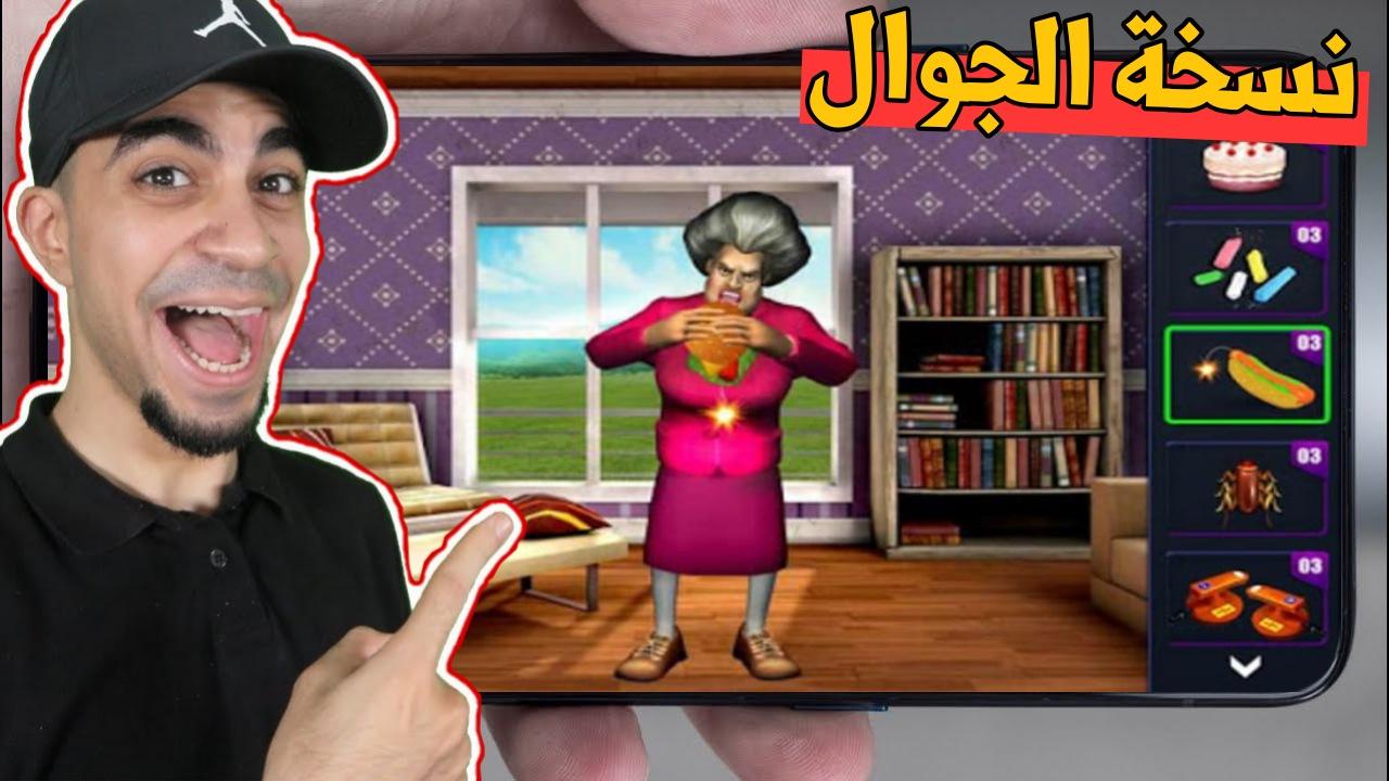 العاب يلعبها شبكة العاب العرب | تحميل لعبة Scary Teacher 3D للجوال من ميديافاير برابط مباشر