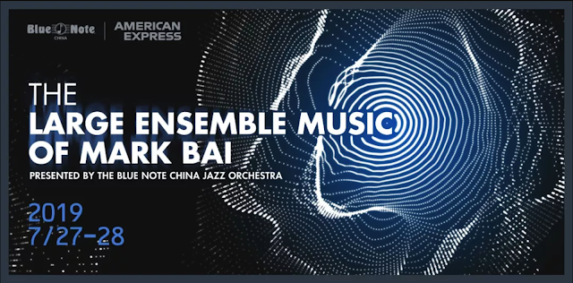 The Large Ensemble Music of Mark Bai, Presented by the Blue Note Beijing Jazz Orchestra, 7/27-28