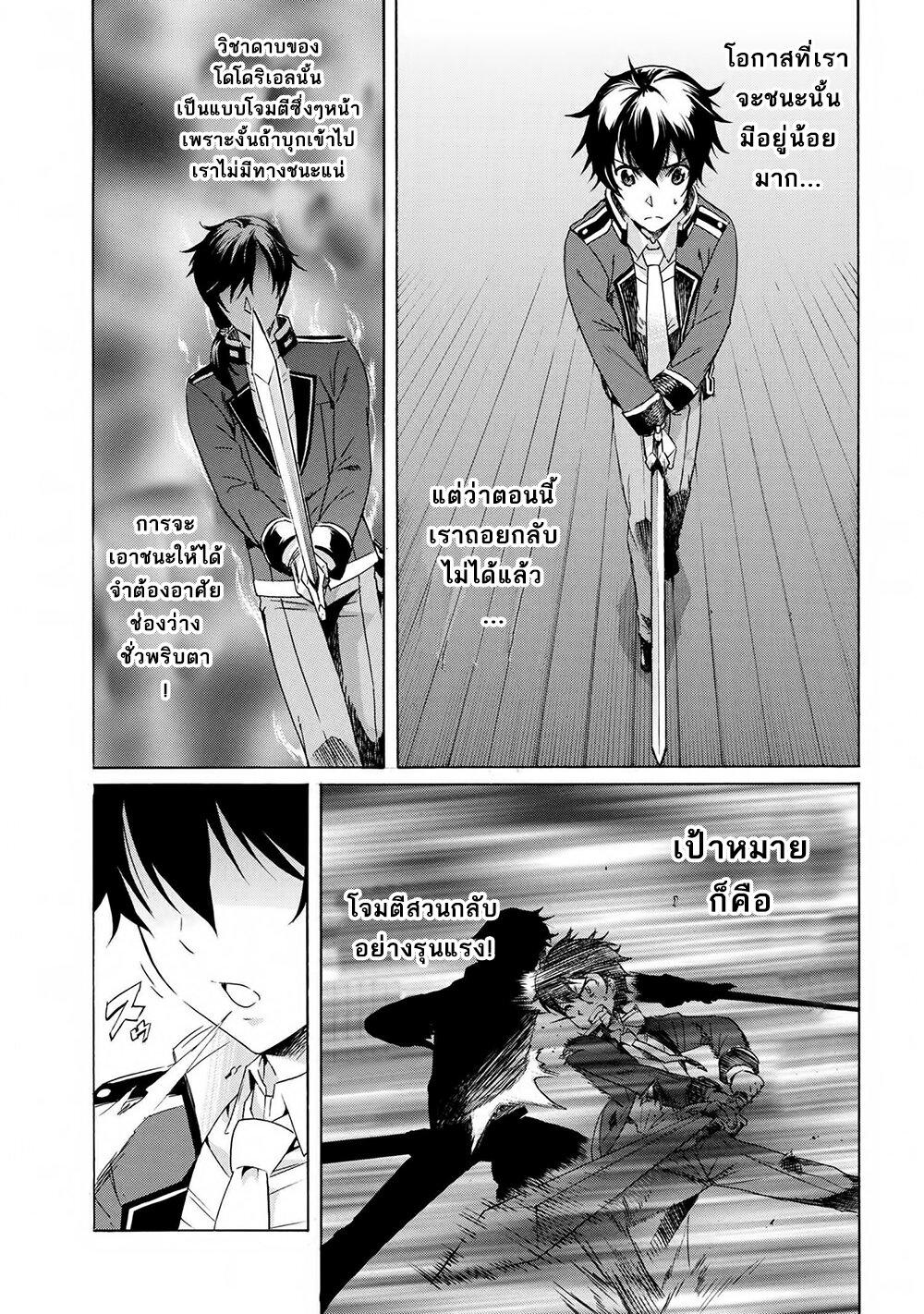 อ่านการ์ตูน Ichioku-nen Button o Renda Shita Ore wa Kizuitara Saikyou ni Natteita ตอนที่ 1 หน้าที่ 54