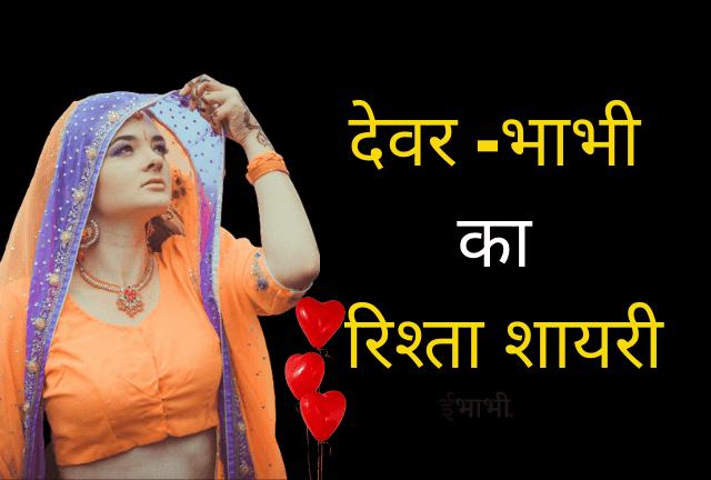Devar Bhabhi ki Shayari