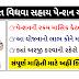 Vidhva Sahay Yojana Gujarat Form Download