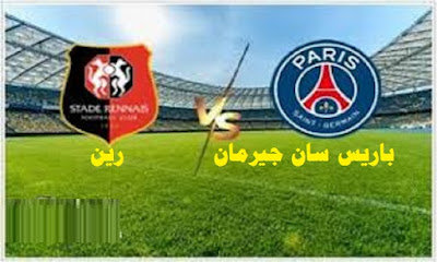 مشاهدة مباراة باريس سان جيرمان ورين بث مباشر كورة لايف