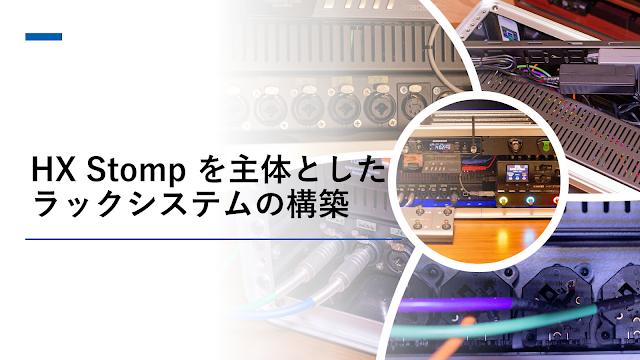 HX Stomp を主体としたラックシステムの構築