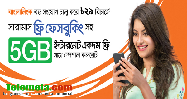 Banglalink Bondho SIM Reactivation Offer 2016