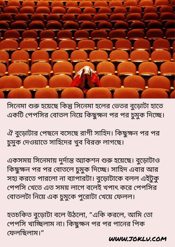 Cinema hall story joke in Bengali