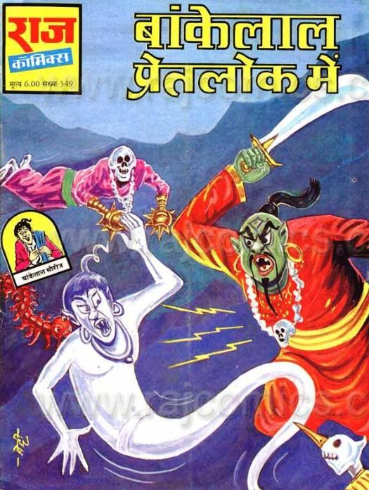 बांकेलाल प्रेतलोक में पीडीऍफ़ पुस्तक | Bankelal Pretlok Mai PDF Book In HIndi