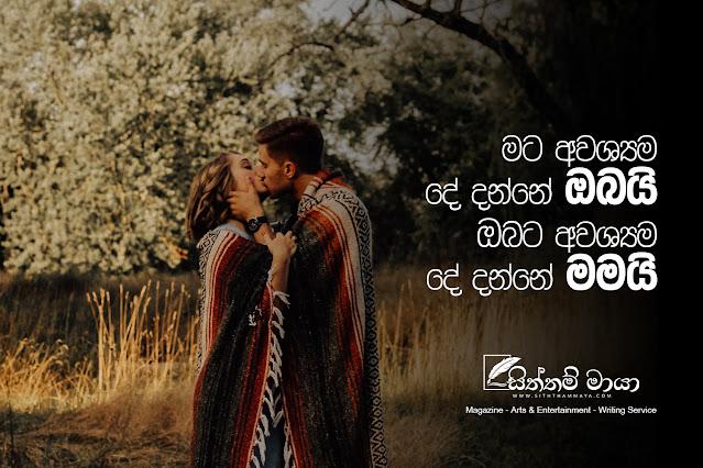 Love is a sacrifice- Siththam Maya