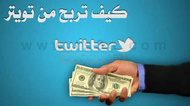 تويتر وسيلة للربح