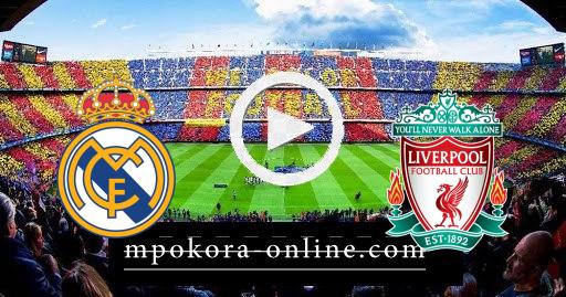 مشاهدة مباراة ليفربول وريال مدريد بث مباشر كورة اون لاين 14-04-2021 دوري أبطال أوروبا