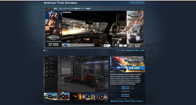 Steam American Truck Simulator