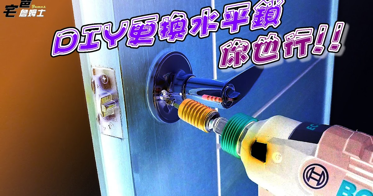 DIY更換水平鎖你也行!! 如何DIY更換水平鎖!! How to Replace A Lever Door Lock [DIY]