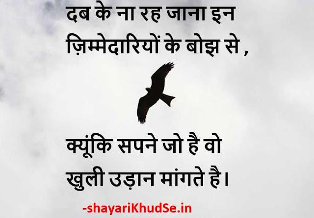 motivational status in hindi download, motivational status in hindi download sharechat, motivational status in hindi lyrics, motivational status in hindi 2 line image
