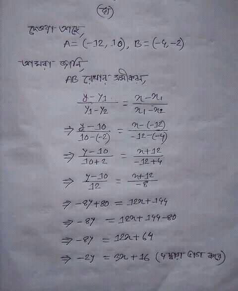 SSC Higher Mathematics Assignment Answer 2021 pdf download Class 9-10 8