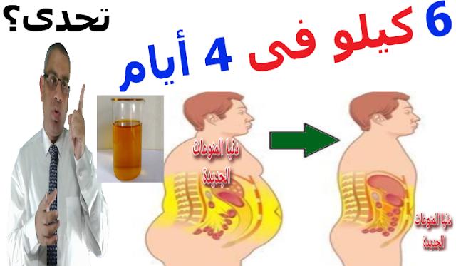 افضل برنامج غذائى عالمى مشروبات تساعد على التخسيس فقدان الوزن 4 أيام تخسيس البطن المؤخرة ازالة الكرش