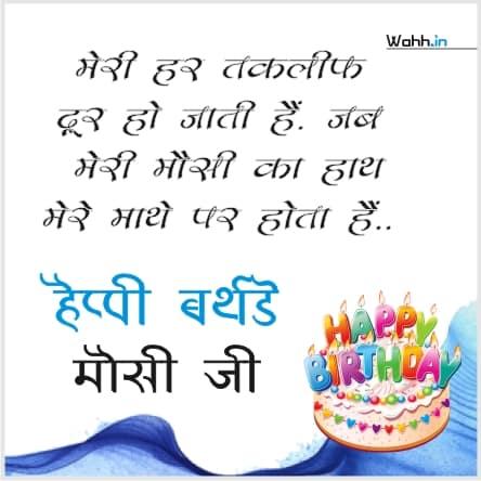 Birthday Shayari For Masi In Hindi Images