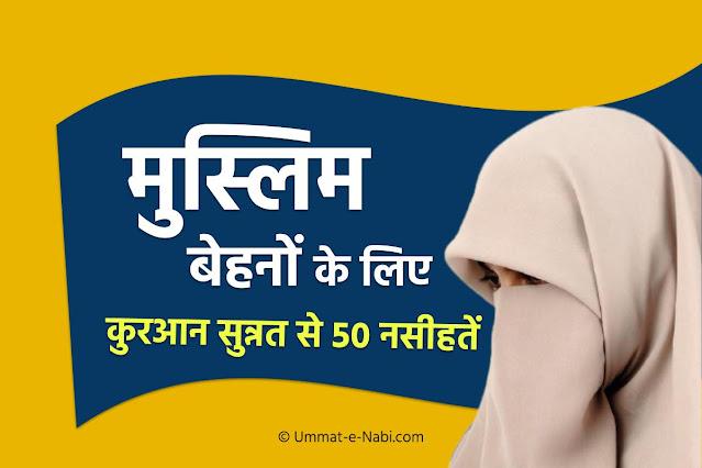 मुस्लिम बेहनों के लिए कुरआन सुन्नत से 50 नसीहतें