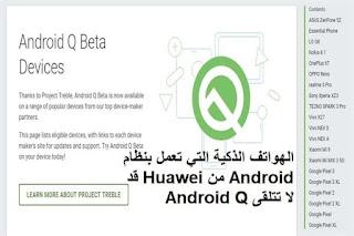 الهواتف الذكية التي تعمل بنظام Android من Huawei قد لا تتلقى Android Q