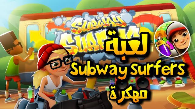 تحميل لعبة subway surfers مهكرة 2015 ، تحميل لعبة ، تحميل لعبة  Subway Surfers  مهكره جاهزة نقود غير محدودة للاندرويد ، تحميل لعبة القطار مهكره جاهزة للاندرويد ، تحميل لعبة  Subway Surfers  مهكره للجلكسي وجميع اجهزة الاندرويد ، تحميل Subway Surfers apk مهكرة جاهزة ، تنزيل لعبة Subway Surfers apk مهكرة ، سابوي مهكرة apk ، سابوي سيرف مهكرة ، تهكير لعبة Subway Surfers ، تحميل سابوي سيرفرس مهكرة نقود غير منتهية للاندرويد ، تنزيل Subway Surfers مهكرة كل شي مفتوح ، لعبة subway surf مهكرة جاهزة بدون روت اخر اصدار ، subway surf apk ، تنزيل subway surf apk ، تحميل subway surf apk تهكير Subway Surfers بدون روت ، تحميل لعبة سابوي سيرفرس ، سابوي مهكرة ، تهكير سابوي سيرفس ، سابوي apk ، رابط مباشر ، download Subway Surfers hacked mod apk for android ، تنزيل سابوي سيرفرس معدلة للاندرويد ، سابواي ، لعبة القطارات مهكرة، تهكير لعبة القطارات ، تحميل لعبة القطارات مهكرة ، تهكير لعبة القطارات ، صب واي سيرفرس مهكرة ، صب واي مهكرة 2018 ، تحميل لعبة صب واي مهكرة 2018 ، لعبة صب واي مهكرة اخر اصدار ، لعبة صب واى الجديدة