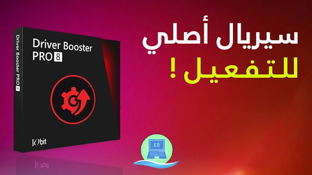 Driver Booster 8.5