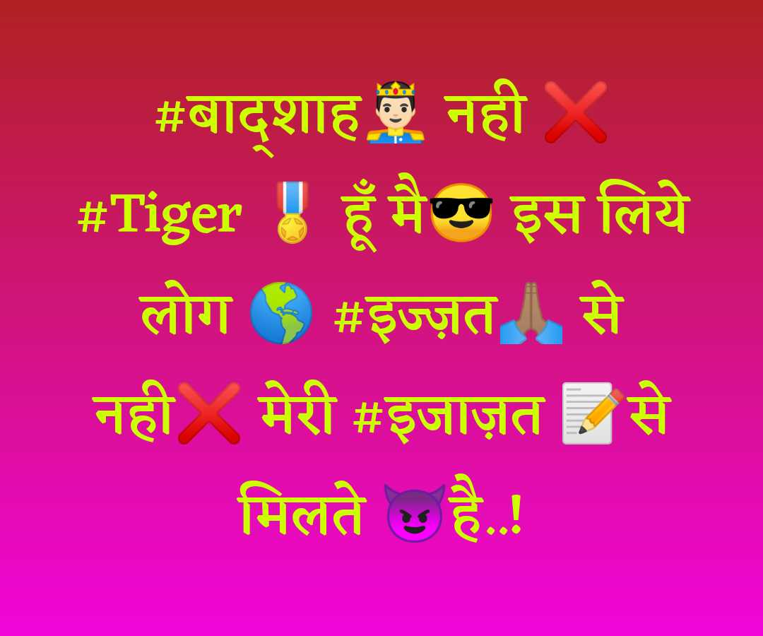 tiger Attitude-status-in-hindi