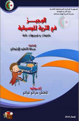 تحميل وقراءة كتاب الوجيز في التربية الموسيقية ملخصات و توجيهات عامة لأساتذة مرحلة التعليم الإبتدائي إعداد حراثي تواتي