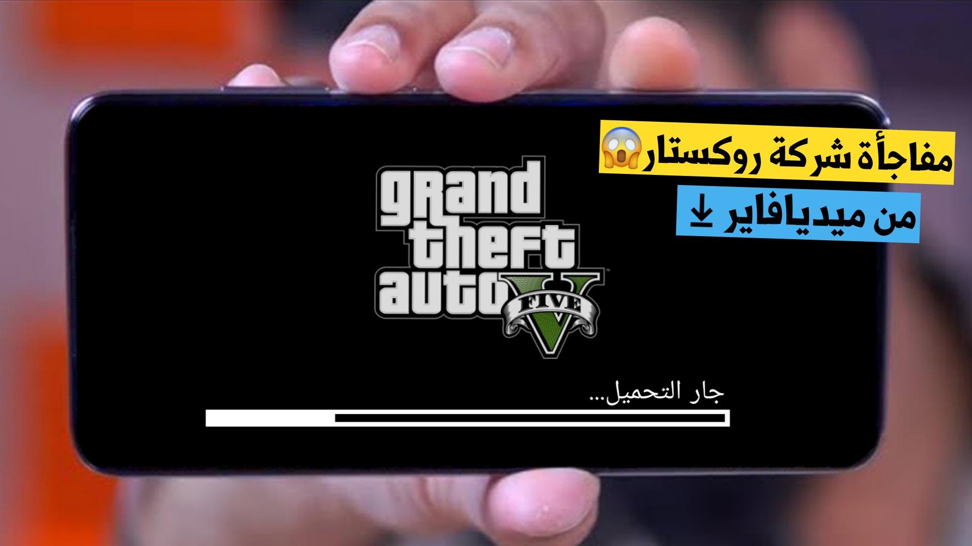 حصريا تحميل لعبة GTA V للاندرويد نسخة 2021 من ميديا فاير برابط مباشر