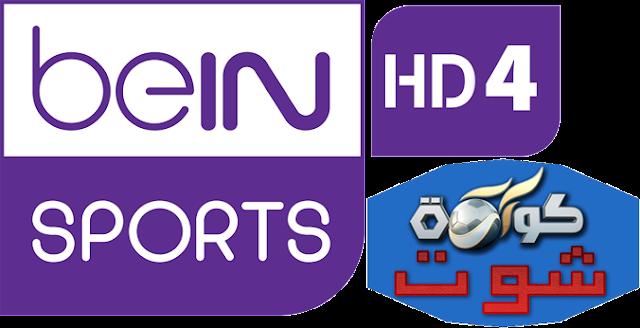 مشاهدة قناة بى ان سبورت اتش دي bein-sport-4 بث مباشر بدون تقطيع