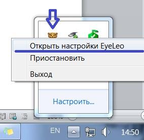 Программа для отдыха глаз EyeLeo