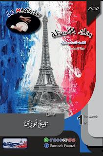 مراجعة لغة فرنسيه للصف الاول الثانوى الترم الاول 2020 للاستاذ سميح فوزى