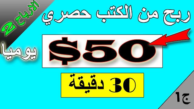 ربح50 دولار في 30 دقيقة من العمل😜 الربح من الانترنت للمبتدئين💰 بيع الكتب حصري😱