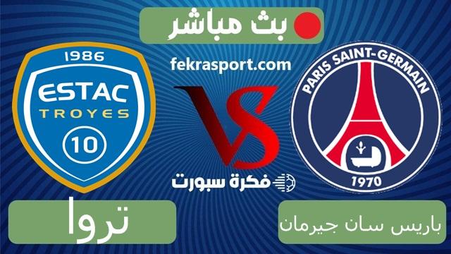 مشاهدة مباراة باريس سان جيرمان وتروا بث مباشر السبت 7-8-2021 الدوري الفرنسي