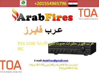 عرب فايرز مكبرات صوت للبيع الأصلية TOA 2240 IBC