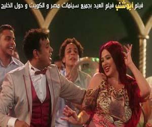 محمود الليثي & ياسمين عبد العزيز 2016