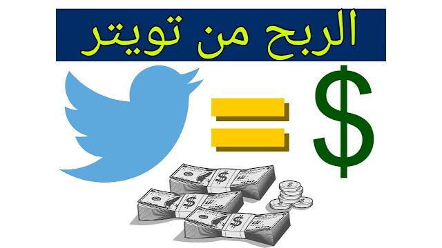 أفضل 5 طرق في الربح من تويتر