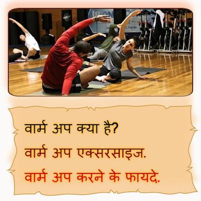 वार्म अप क्या है, कैसे करें और इसे करने के फायदे | What is warm up, how to do it and its benefits in hindi?