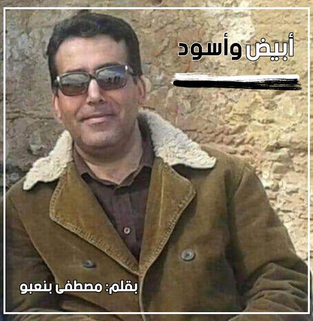 أبيض وأسود للمبدع مصطفى بنعبو