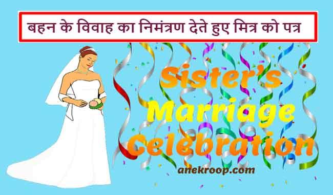 बहन के विवाह का निमंत्रण देते हुए मित्र को पत्र