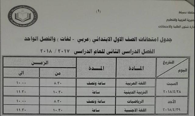 محافظة دمياط تنشر جدول امتحانات المرحلة الابتدائية والاعدادية والثانوية اخر العام 2018