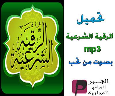 الرقية الشرعية mp3