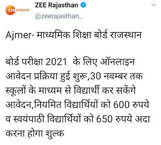 Rajasthan Board 10th 12th Exam Online Form 2020-2021