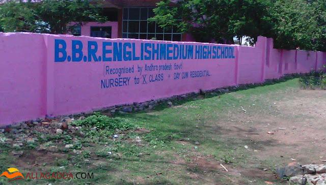 Entrace of BBR High school of Allagadda