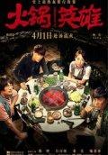 Download Film Chongqing Hot Pot (2016) Full Movies