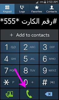 كود شحن رصيد we المصرية للاتصالات 2021