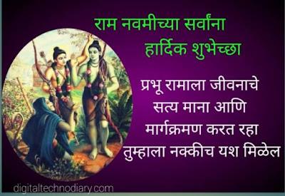 रामनवमी शुभेच्छा 2021| Ram Navami Quotes in Marathi