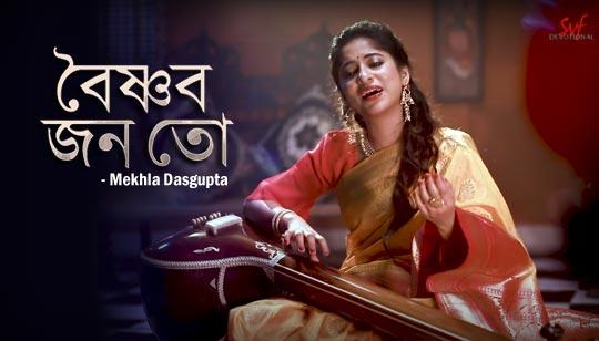 Vaishnava Janato Lyrics by Mekhla Dasgupta